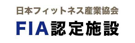 日本フィットネス産業協会認定施設